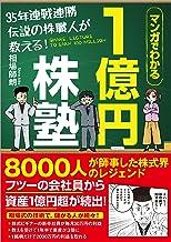 表紙: 35年連戦連勝 伝説の株職人が教える!1億円株塾 マンガでわかる | 相場 師朗