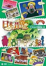Animation - Furusato Saisei Nihon No Mukashi Banashi Oeyama No Oni Taiji Hoka [Japan DVD] COBC-6443