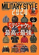 表紙: MILITARY STYLE 2020 (コスミックムック) | コスミック出版編集部