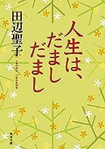 表紙: 人生は、だまし だまし (角川文庫) | 田辺 聖子