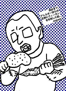 肉好きでアレルギー持ちの旦那にヴィーガンを布教した話。