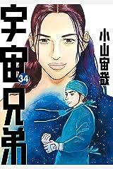 宇宙兄弟(34) (モーニングコミックス) Kindle版