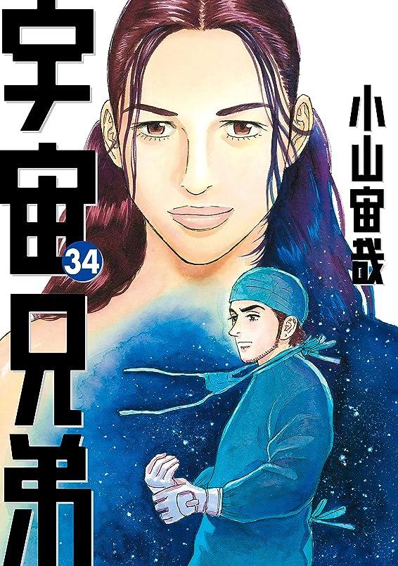 櫛適用する収縮宇宙兄弟(34) (モーニングコミックス)