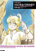 表紙: よみきりものの… たちこめるバラのかおり (ビームコミックス) | 竹本 泉