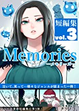 短編集Memories vol.3 タツノコマンガまとめ