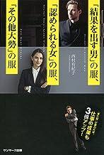 表紙: 「結果を出す男」の服、「認められる女」の服、「その他大勢」の服 | 西村 有紀子