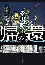 表紙: 帰還 (文春e-book) | 堂場 瞬一