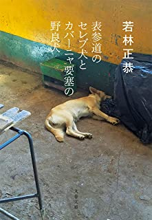 表参道のセレブ犬とカバーニャ要塞の野良犬 (文春文庫)