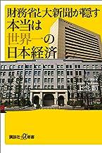表紙: 財務省と大新聞が隠す本当は世界一の日本経済 (講談社+α新書) | 上念司