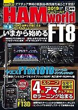 HAM world (ハムワールド) 2019年 08月号 [雑誌]