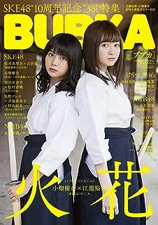 BUBKA (ブブカ) 2018年12月号増刊 SKE48Ver.