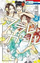 フラレガール 4 (花とゆめコミックス)