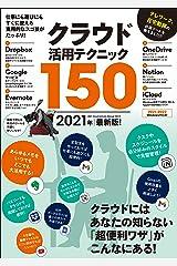 クラウド活用テクニック150 2021年最新版!(テレワークに超役立つ!) Kindle版