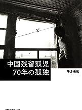 表紙: 中国残留孤児 70年の孤独(集英社インターナショナル)   平井美帆