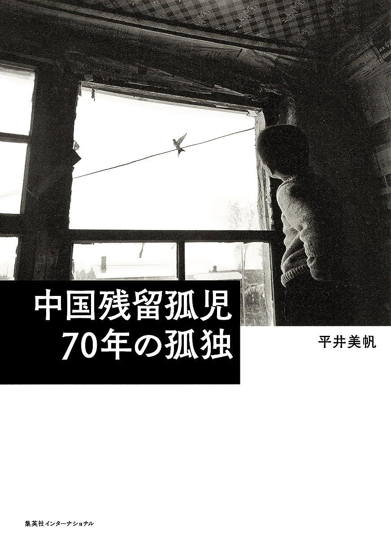 キャプチャー盆地適応的中国残留孤児 70年の孤独(集英社インターナショナル)