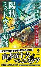 表紙: 陽動ミッドウェー海戦(2) MO作戦、再始動! (ヴィクトリー ノベルス) | 林 譲治