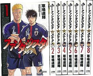 ファンタジスタ ステラ コミック 1-8巻セット (少年サンデーコミックス)