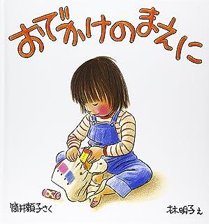 おでかけのまえに (幼児絵本シリーズ)