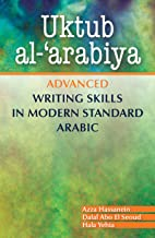 Uktub al-'arabiya: Advanced Writing Skills in Modern Standard Arabic (Arabic Edition)