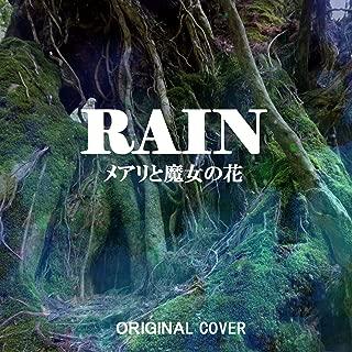 RAIN メアリと魔女の花 ORIGINAL COVER