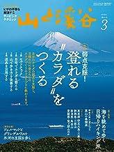 表紙: 山と溪谷 2020年 3月号 [雑誌] | 山と溪谷社=編