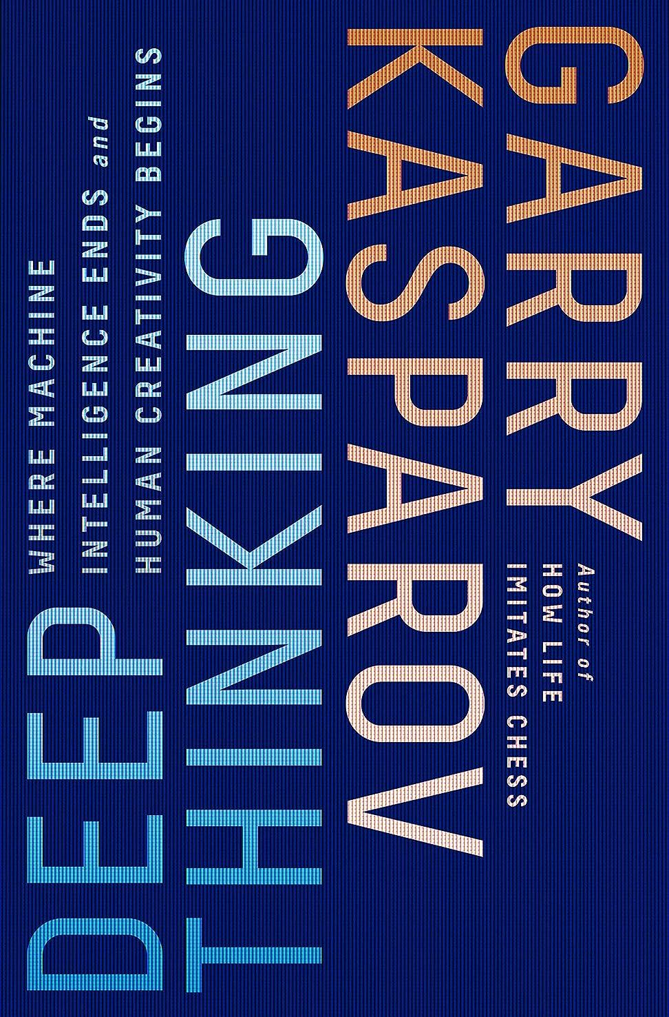 グローブ人生を作る苗Deep Thinking: Where Machine Intelligence Ends and Human Creativity Begins (English Edition)