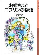 表紙: お姫さまとゴブリンの物語 (岩波少年文庫) | マクドナルド