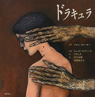 ドラキュラ (愛蔵版世界の名作絵本)