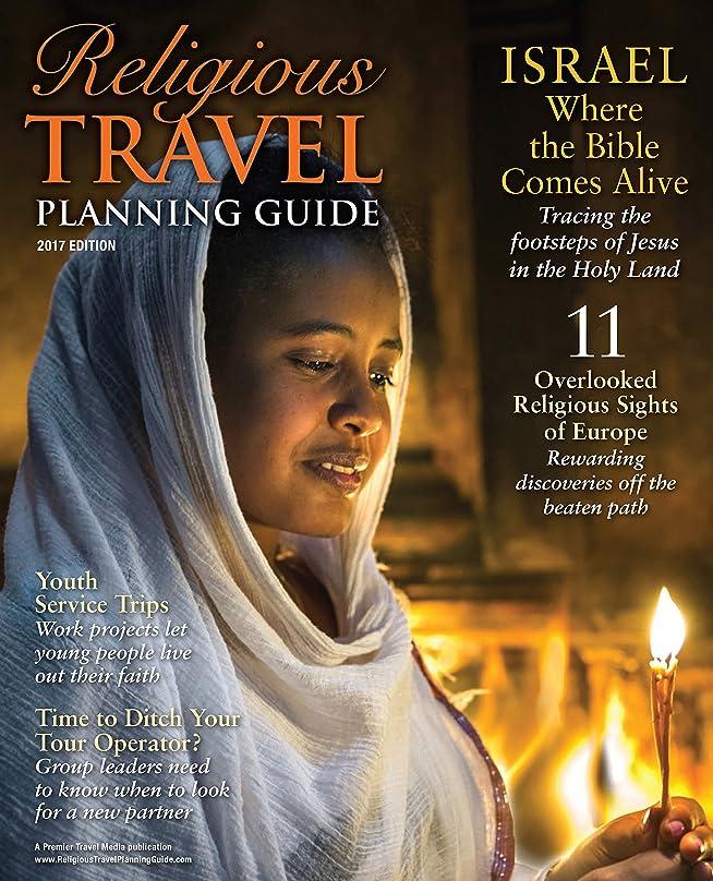 革命入り口秋Religious Travel Planning Guide: Inspire. Enlighten. Lead (Vol 7 Book 1) (English Edition)