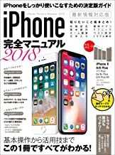 iPhone完全マニュアル2018