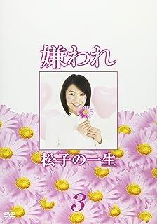 ドラマ版 嫌われ松子の一生 Vol.3 [DVD]