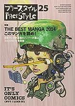 フリースタイル 25 特集:THE BEST MANGA 2014 このマンガを読め!