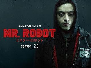 MR. ROBOT/ミスター・ロボット シーズン2 (吹替版)