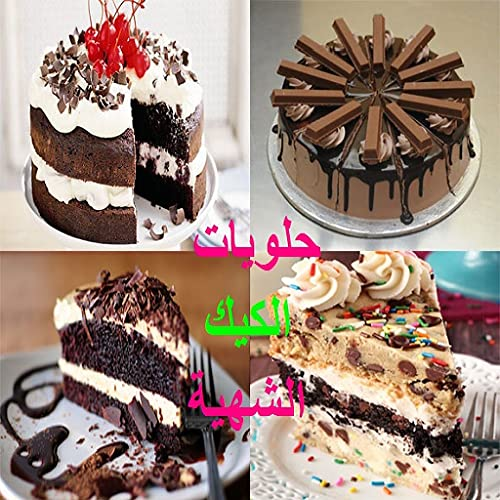 Delicious cake cakes without internet