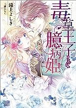 表紙: 毒草王子と臆病姫 (一迅社文庫アイリス) | 滝上 よしき
