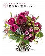 表紙: 花束作り基礎レッスン: フローリストマイスターが教える初心者からわかる | 橋口 学