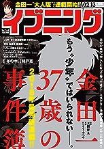 イブニング 2018年4号 [2018年1月23日発売] [雑誌]