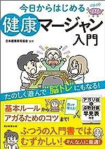 表紙: 今日からはじめる 健康マージャン入門 | 朝日新聞出版