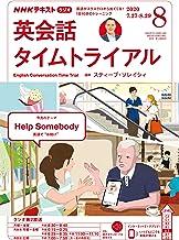 表紙: NHKラジオ 英会話タイムトライアル 2020年 8月号 [雑誌] (NHKテキスト) | NHK出版 日本放送協会