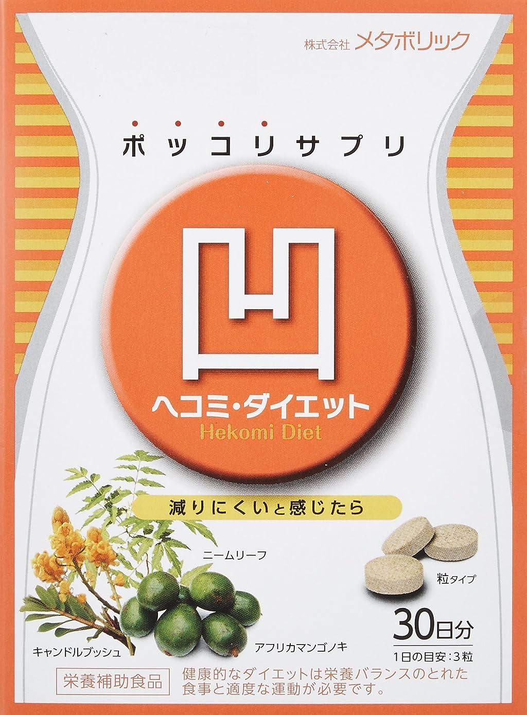 裁定生産的デモンストレーション凹 ヘコミ ダイエット 30日分×2個セット  ぼこ ポッコリ サプリ
