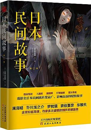 日本民间故事(第二季)