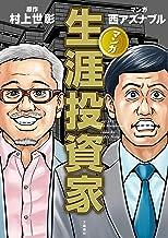 表紙: マンガ 生涯投資家 (文春e-book) | 村上世彰・原作