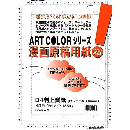 アートカラー 漫画原稿用紙 (SD) B-4 スタンダード