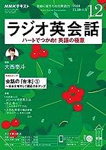 表紙: NHKラジオ ラジオ英会話 2020年 12月号 [雑誌] (NHKテキスト)   NHK出版 日本放送協会
