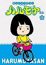 表紙: ハルモヤさん 2巻(完): バンチコミックス | まんしゅうきつこ