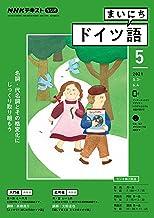 NHKラジオ まいにちドイツ語 2021年 5月号 [雑誌] (NHKテキスト)