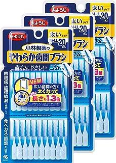 【量贩装】小林制药 软牙缝刷 粗型 M-LL尺寸 20支×3包 橡胶型(线牙签品牌)