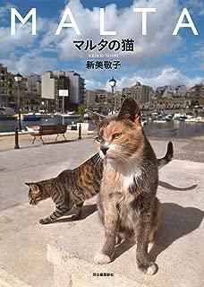 マルタの猫