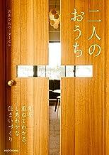 表紙: 二人のおうち 年を重ねてわかる、しあわせな住まいづくり | 引田 かおり