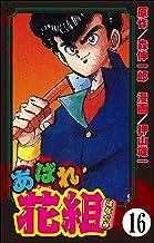 あばれ花組(分冊版) 【第16話】 (ぶんか社コミックス)